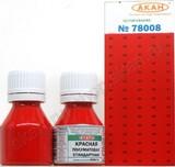 Красная стандартная полуматовая - 78008 АКАН 10мл