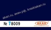 Синяя стандартная полуматовая - 78009 АКАН 10мл