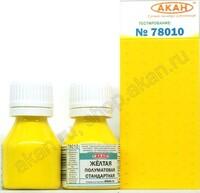 Желтая стандартная полуматовая - 78010 АКАН 10мл