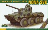 Нона-СВК батальонная САУ - 72169 ACE 1:72