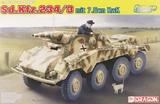 Sd.Kfz.234/3 mit 7.5cm KwK тяжелый бронеавтомобиль - 6786 Dragon 1:35