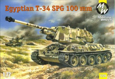 Т-34 египетская САУ 100мм. Масштаб 1:72