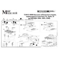 Фототравление на Pz IV Крышка забашенного ящика и надмоторные пластины - Т35013 Мир Моделей 1:35