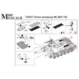 Фототравление на ИС / ИСУ-152 Сетки и экстерьер - Т35037 Мир Моделей 1:35