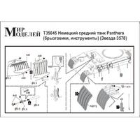 Фототравление на Panther (Пантера) Брызговики - инструменты - Т35045 Мир Моделей 1:35