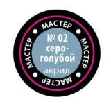 №02 серо-голубой - Краска акриловая Мастер - 02-макр>