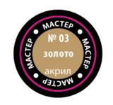 №03 золото - Краска акриловая Мастер - 03-макр>