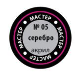 №05 серебро - Краска акриловая Мастер - 05-макр>