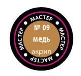 №09 медная - Краска акриловая Мастер - 09-макр>