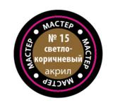 №15 светло-коричневый - Краска акриловая Мастер 15-макр