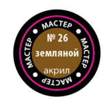 №26 земляной - Краска акриловая Мастер - 26-макр>