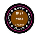 №27 кожа - Краска акриловая Мастер - 27-макр>
