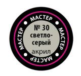 №30 светло-серый - Краска акриловая Мастер - 30-макр>