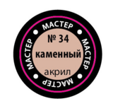 №34 каменный - Краска акриловая Мастер - 34-макр>