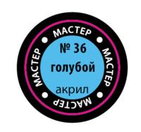 №36 голубой - Краска акриловая Мастер 36-макр
