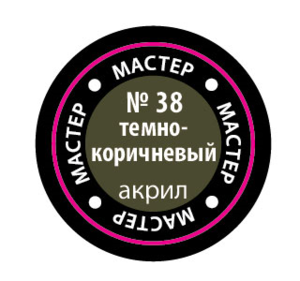 Краска №38 тёмно-коричневый - 38-макр Звезда 12мл