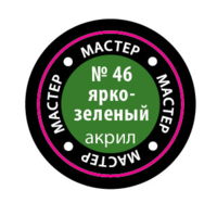 №46 ярко-зеленый - Краска акриловая Мастер 46-макр