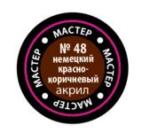 №48 красно-коричневый немецкий - Краска акриловая Мастер - 48-макр>