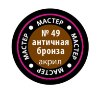 №49 античная бронза - Краска акриловая Мастер - 49-макр>