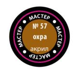 №57 охра - Краска акриловая Мастер - 57-макр>
