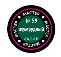 №59 изумрудный - Краска акриловая Мастер - 59-макр>