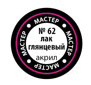 №62 лак глянцевый Мастер - 62-макр Звезда 12мл
