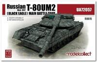 """Т-80УМ2 """"Черный Орел"""" опытный ОБТ. UA72057 Modelcollect 1:72"""