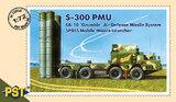 Ракетная система С-300ПМУ 5П85С. PST 1:72