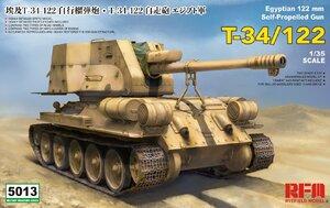 Т-34-122 египетская САУ - 5013 Rye Field Model 1:35