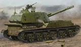 2С3 Акация 152-мм дивизионная самоходная гаубица - Trumpeter 05567 1:35
