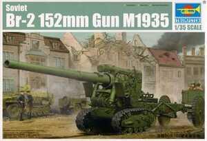 БР-2 152-мм пушка большой мощности - 02338 Trumpeter 1:35