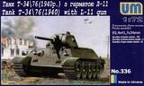 Т-34-76 средний танк обр.1940 с пушкой Л-11 - UM336 Unimodel 1:72