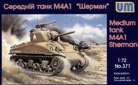 M4A1 Sherman танк - UM-371 Unimodel 1:72