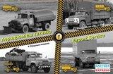 Набор аэродромной техники №1 (автомобили ЗИЛ) - 14600 Восточный Экспресс 1:144