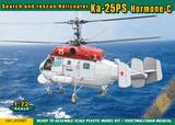 Ка-25ПС поисковый вертолет - 72307 ACE 1:72
