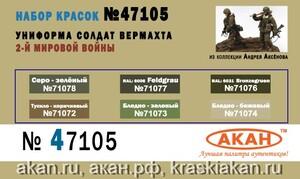 Униформа солдат Вермахта - 47105 АКАН 6х10мл