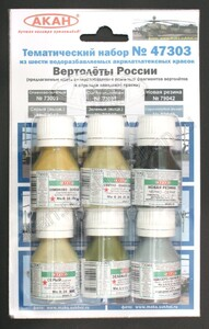 Вертолеты России - 47303 АКАН 6х10мл