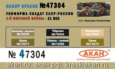 Униформа солдат СССР - 21 век - 47304 АКАН 6х10мл