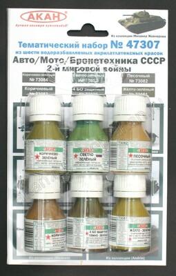 Авто-Мото-Бронетехника СССР - 47307 АКАН 6х10мл