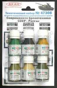Авто-Мото-Бронетехника СССР/России - 47308 АКАН 6х10мл