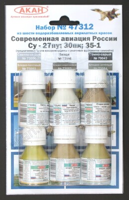 Современная авиация России - Су - 27ПУ СУ-30ПК и Су-35-1 - 47312 АКАН 6х10мл