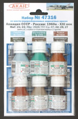 Авиация СССР 1978-1989 - МиГ-21 МиГ-23 МиГ-25Р/РБ МиГ-27 Су-17 Су-22 Су-25 и Су-27 - 47316 АКАН 6х10мл