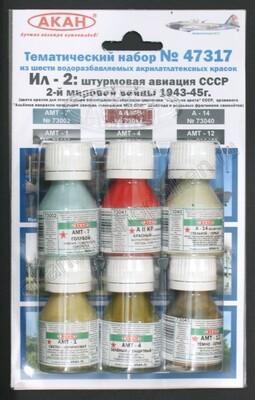 Ил-2 - штурмовая авиация СССР 1943-45 - 47317 АКАН 6х10мл