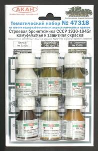 Строевая бронетехника СССР с 1930 по 1945 - 47318 АКАН 6х10мл