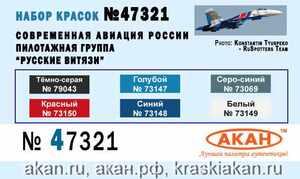Современная авиация России - Су-27 пилотажной группы Русские Витязи - 47321 АКАН 6х10мл