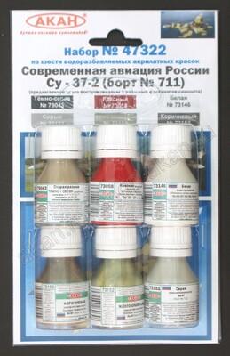 Современная авиация России - Су-37 (борт №711) - 47322 АКАН 6х10мл