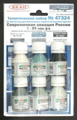 Современная авиация России - Т-50 ПАК ФА (заводские образцы красок) - 47324 АКАН 6х10мл
