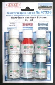 Палубная авиация России - Су-33 (заводские образцы красок) - 47326 АКАН 6х10мл