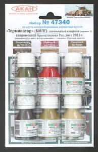 Терминатор - современная бронетехника России с 2013 года оскольчатый камуфляж - вариант 1 - 47340 АКАН 6х10мл