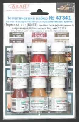 Терминатор - современная бронетехника России с 2013 года оскольчатый камуфляж - вариант 2 - 47341 АКАН 6х10мл